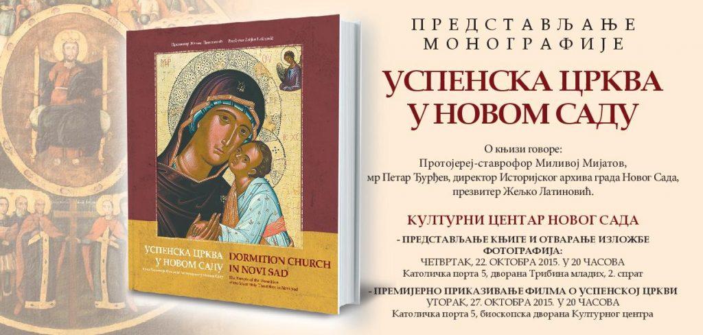 Pozivnica za predstavljanje monografije Uspenske crkve -page-001
