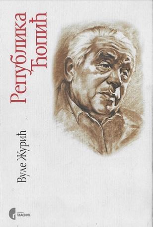 Promocija knjige R.Copic