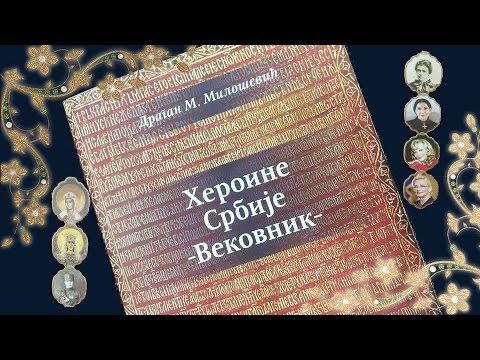 Heroine u Srbiji- Vekovnik