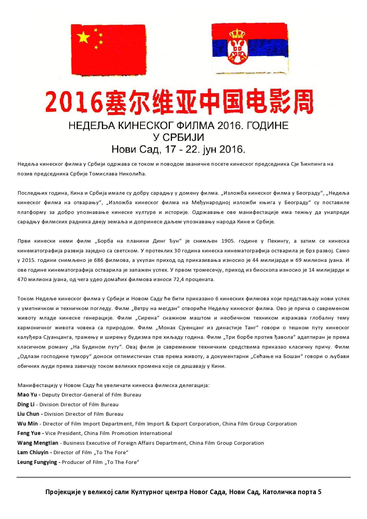 Nedelja kineskog filma u Novom Sadu-page0001
