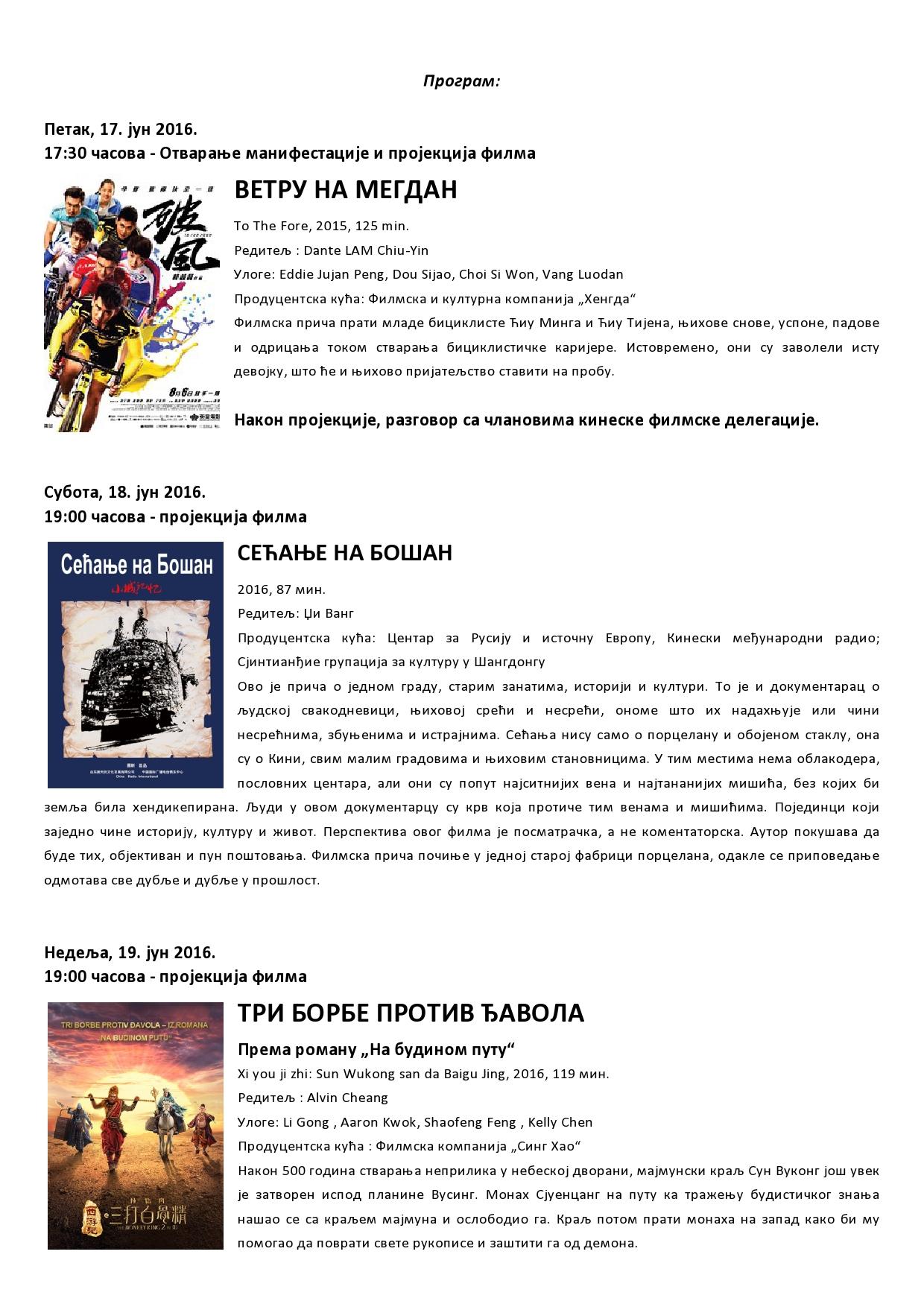 Nedelja kineskog filma u Novom Sadu-page0002