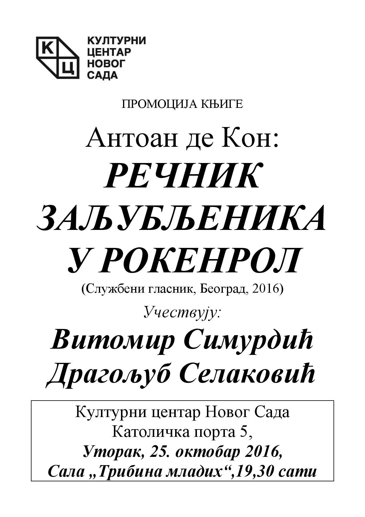 promocija-kcns-page-001