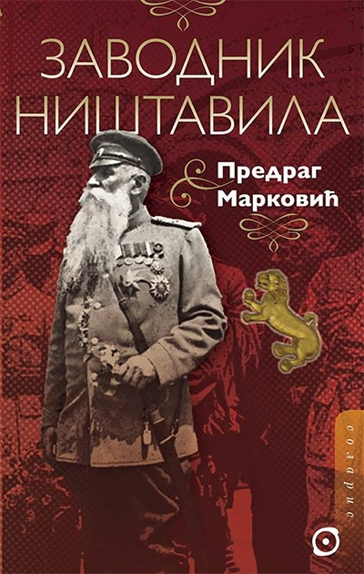 promocija knjige predrag markovica zavodnik nistavila
