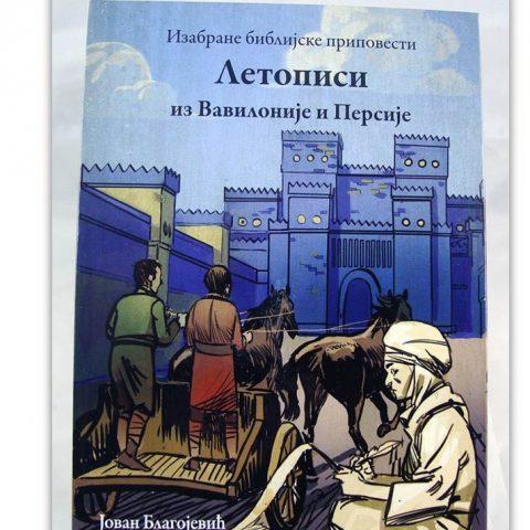 """Промоција књиге """"Летописи из Вавилоније и Персије"""""""