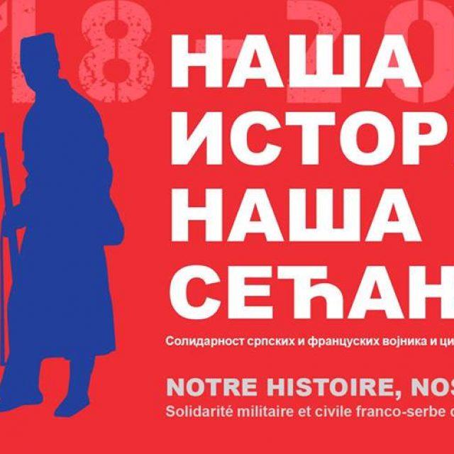 """Изложба """"Наша историја, наша сећања"""" од 19. фебруара у клубу """"Трибина младих"""""""