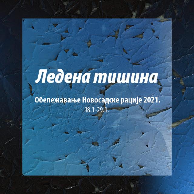"""""""Ледена тишина"""" - обележавање Новосадске рације 2021."""